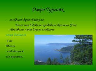 Озеро Тургояк младший брат Байкала. Было это в давние-предавние времена. Уж