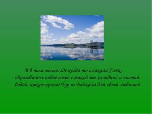 И в том месте, где когда-то плакала Гояк, образовалось новое озеро с так