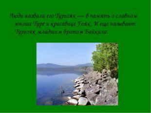 Люди назвали его Тургояк — в память о славном юноше Туре и красавице Гояк. И