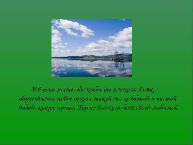 И в том месте, где когда-то плакала Гояк, образовалось новое озеро с так...