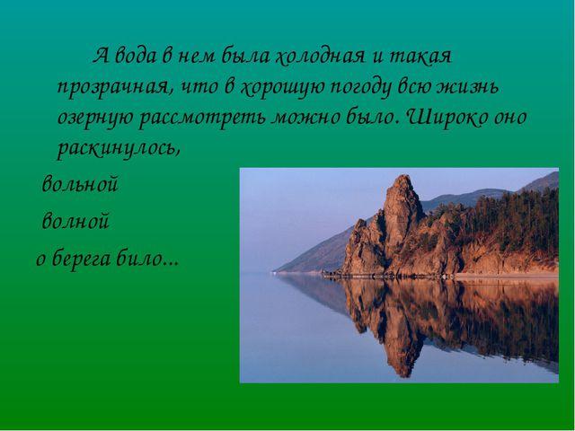 А вода в нем была холодная и такая прозрачная, что в хорошую погоду всю жиз...