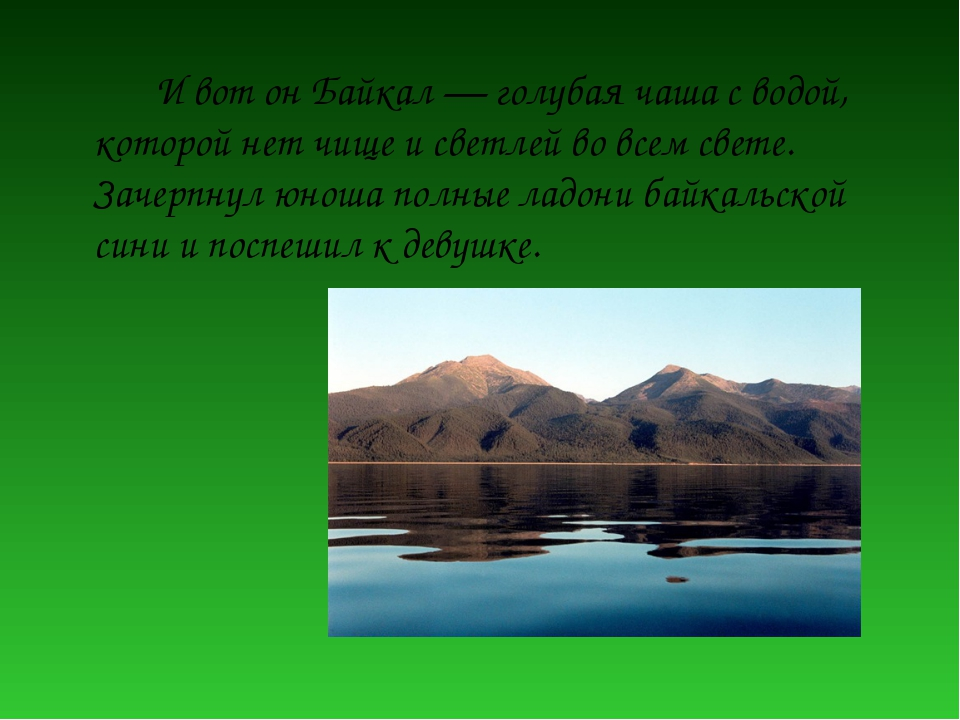 И вот он Байкал — голубая чаша с водой, которой нет чище и светлей во всем...