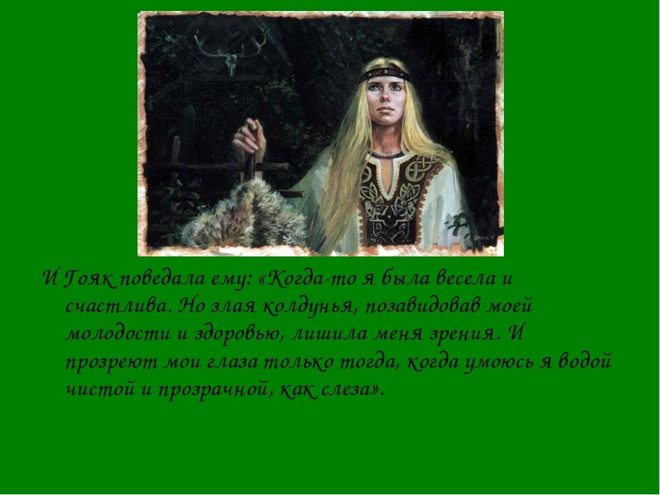 И Гояк поведала ему: «Когда-то я была весела и счастлива. Но злая колдунья, п...