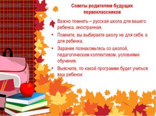 Советы родителям будущих первоклассников Важно помнить – русская школа для ва
