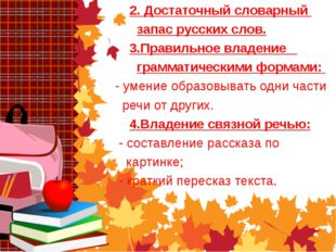 2. Достаточный словарный запас русских слов. 3.Правильное владение грамматич