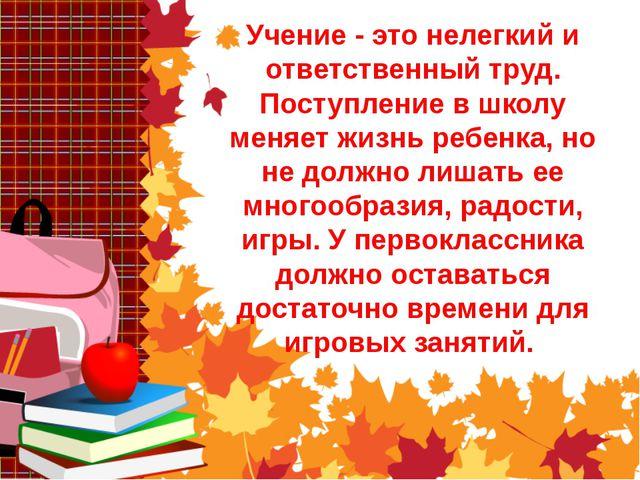 Учение - это нелегкий и ответственный труд. Поступление в школу меняет жизнь...