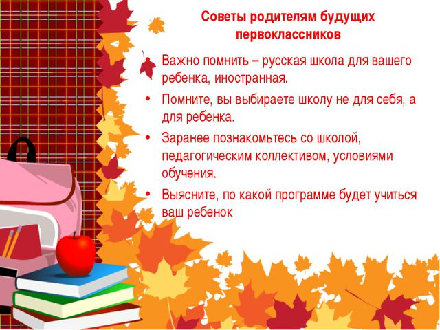 Советы родителям будущих первоклассников Важно помнить – русская школа для ва...