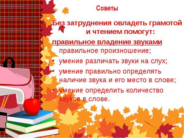 Советы Без затруднения овладеть грамотой и чтением помогут: правильное владен...