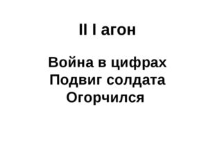 II I агон Война в цифрах Подвиг солдата Огорчился