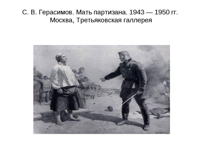 С. В. Герасимов. Мать партизана. 1943 — 1950 гг. Москва, Третьяковская галлерея