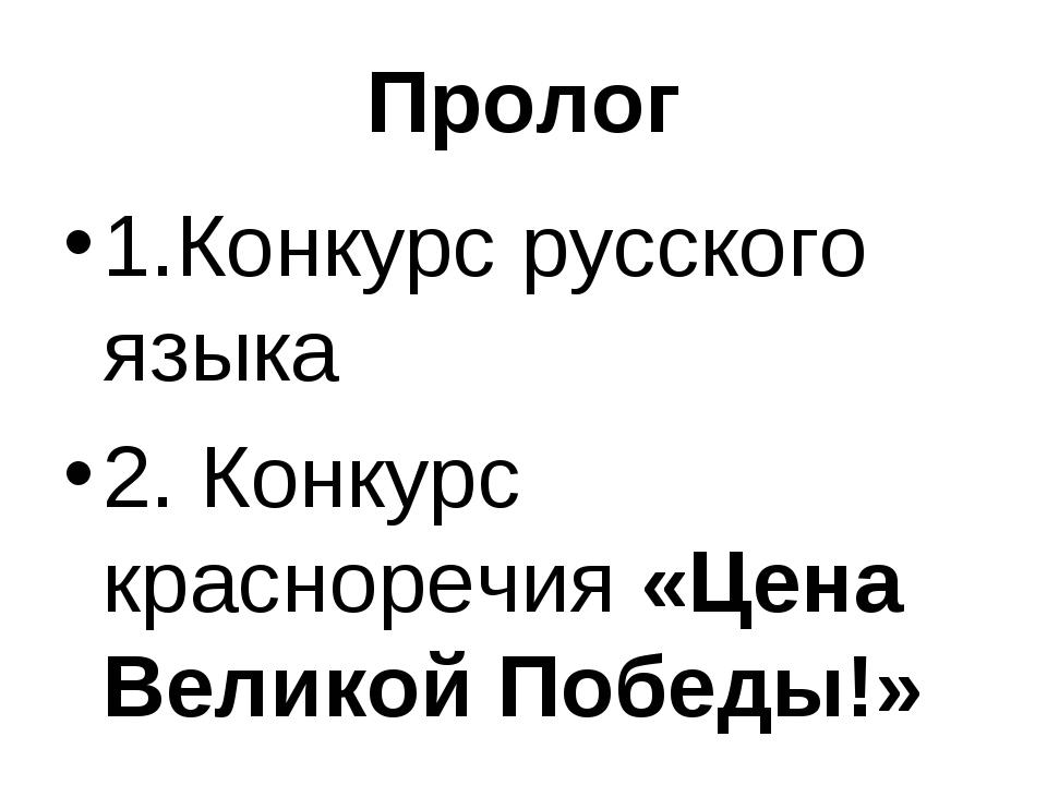 Пролог 1.Конкурс русского языка 2. Конкурс красноречия «Цена Великой Победы!»