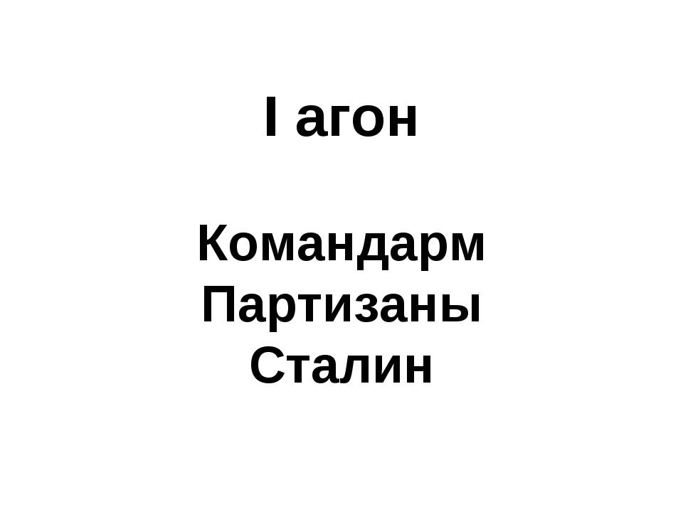 I агон Командарм Партизаны Сталин
