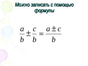 Можно записать с помощью формулы
