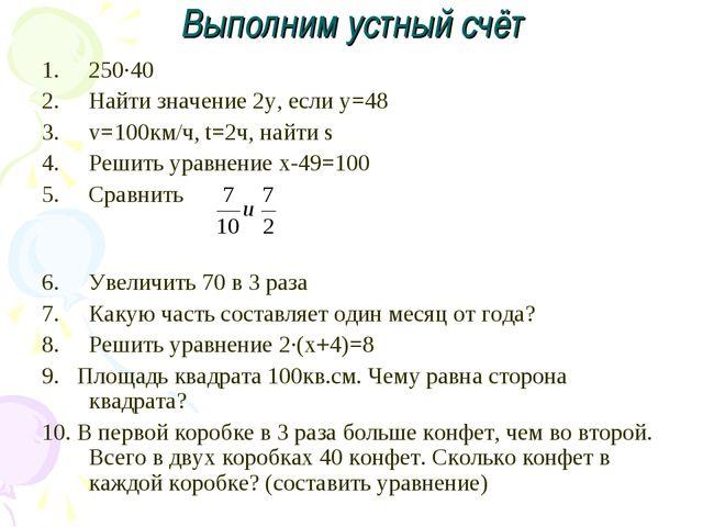 Выполним устный счёт 250·40 Найти значение 2у, если у=48 v=100км/ч, t=2ч, най...