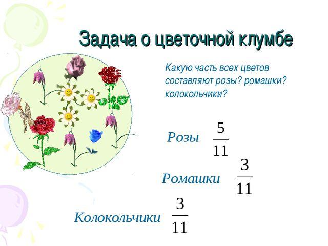 Задача о цветочной клумбе Какую часть всех цветов составляют розы? ромашки?...