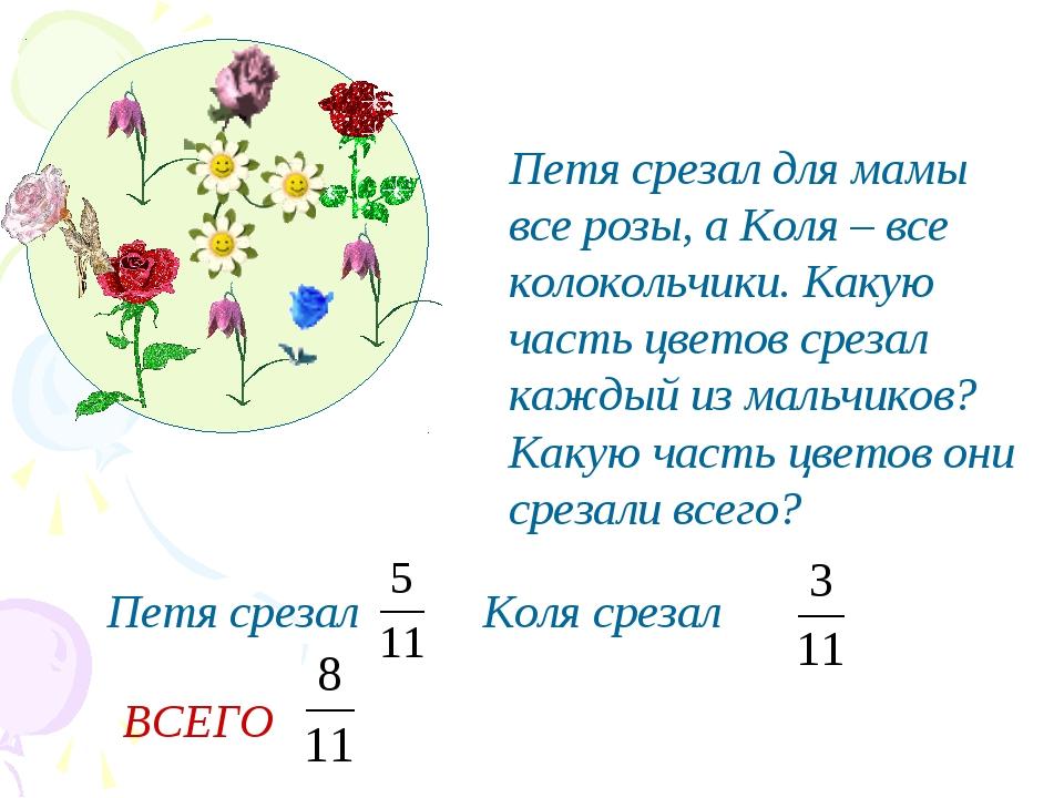 Петя срезал для мамы все розы, а Коля – все колокольчики. Какую часть цветов...