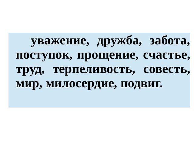 уважение, дружба, забота, поступок, прощение, счастье, труд, терпеливость, со...
