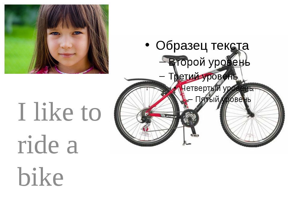I like to ride a bike