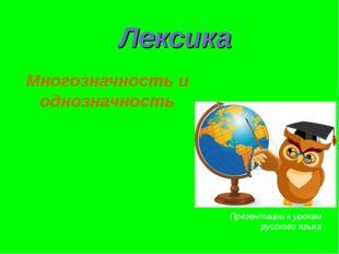 Лексика Многозначность и однозначность Презентации к урокам русского языка