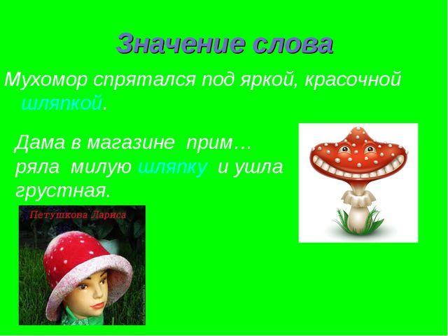 Значение слова Мухомор спрятался под яркой, красочной шляпкой. Дама в магазин...