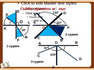 Сызба-суретпен жұмыс 40° 60° O A B E F K L 1-сурет O 130° 60° A E C B F D 2-с