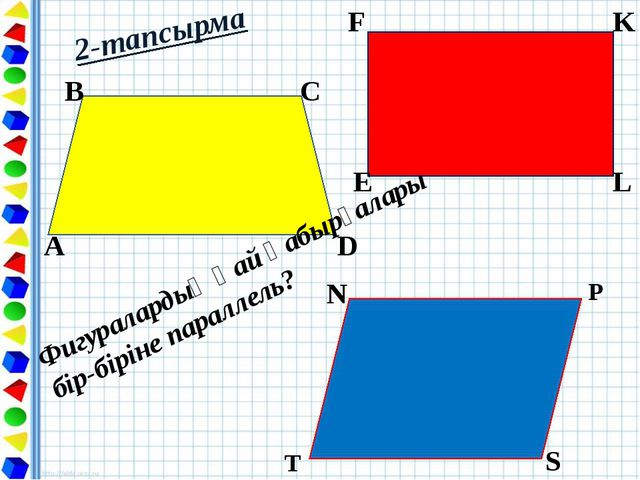 2-тапсырма A B C D E F K L N P S T Фигуралардың қай қабырғалары бір-біріне па...