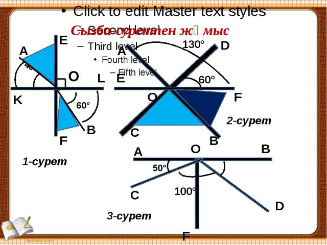 Сызба-суретпен жұмыс 40° 60° O A B E F K L 1-сурет O 130° 60° A E C B F D 2-с...