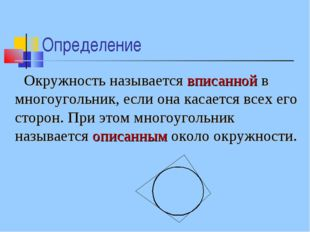 Определение Окружность называется вписанной в многоугольник, если она касаетс