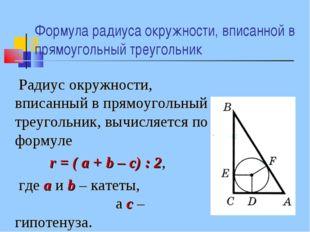 Формула радиуса окружности, вписанной в прямоугольный треугольник Радиус окру