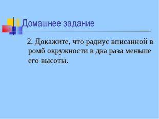 Домашнее задание 2. Докажите, что радиус вписанной в ромб окружности в два ра