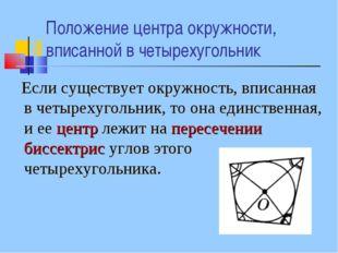 Положение центра окружности, вписанной в четырехугольник Если существует окру