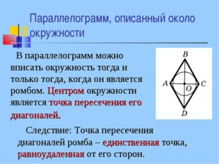 Параллелограмм, описанный около окружности В параллелограмм можно вписать окр