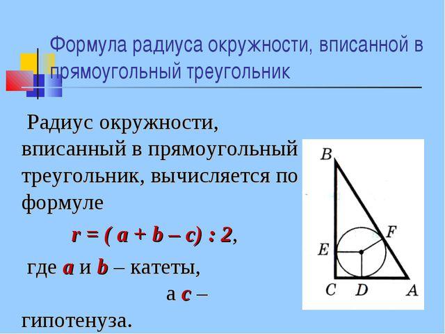 Формула радиуса окружности, вписанной в прямоугольный треугольник Радиус окру...