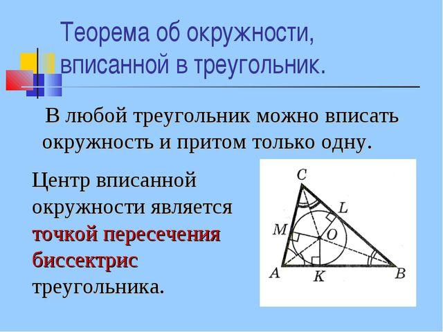 Теорема об окружности, вписанной в треугольник. В любой треугольник можно впи...
