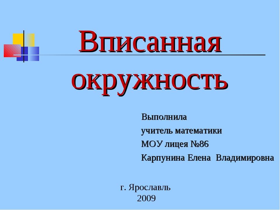 Вписанная окружность Выполнила учитель математики МОУ лицея №86 Карпунина Еле...