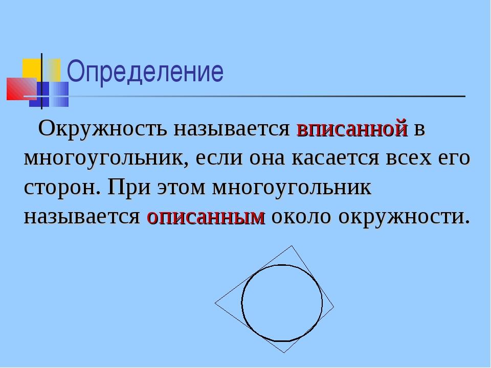 Определение Окружность называется вписанной в многоугольник, если она касаетс...