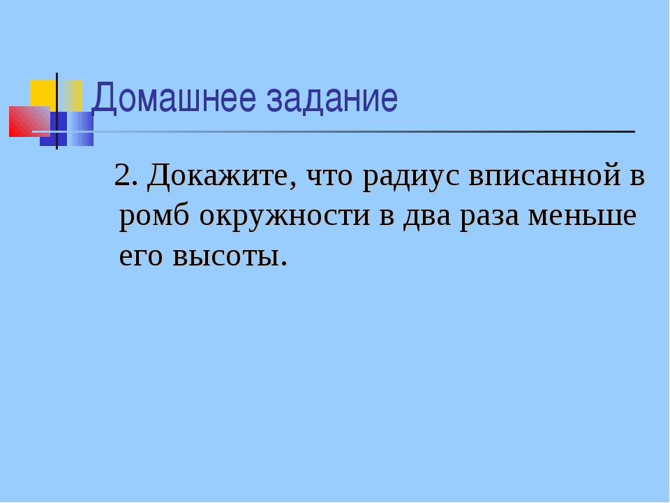 Домашнее задание 2. Докажите, что радиус вписанной в ромб окружности в два ра...
