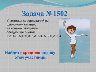 Задача №1502 Участница соревнований по фигурному катанию на коньках получили