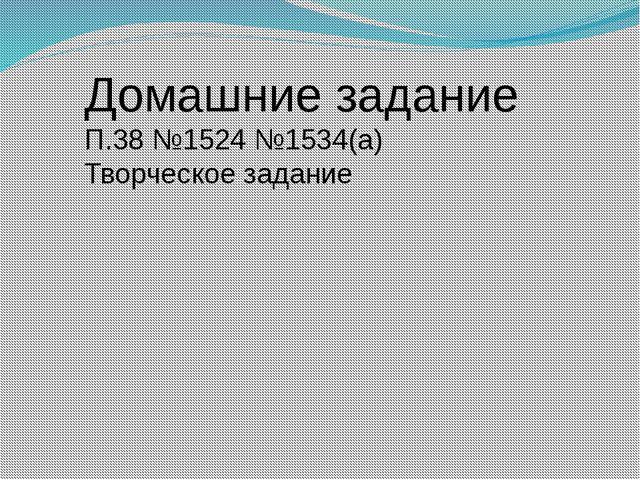 Домашние задание П.38 №1524 №1534(а) Творческое задание