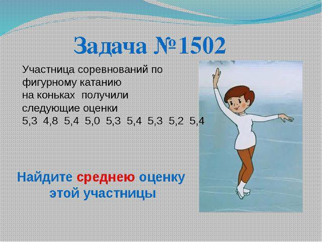 Задача №1502 Участница соревнований по фигурному катанию на коньках получили...