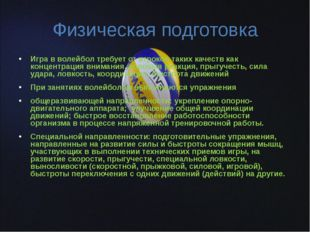Физическая подготовка Игра в волейбол требует от игроков таких качеств как ко
