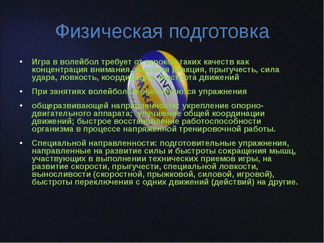 Физическая подготовка Игра в волейбол требует от игроков таких качеств как ко...