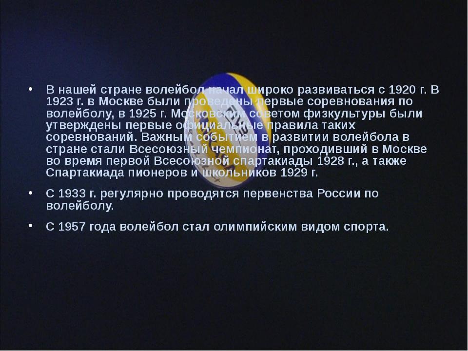 В нашей стране волейбол начал широко развиваться с 1920 г. В 1923 г. в Москве...