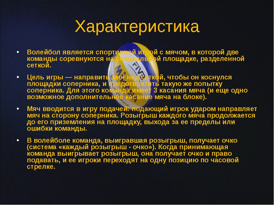 Характеристика Волейбол является спортивной игрой с мячом, в которой две кома...
