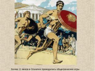 Более 11 веков в Олимпии проводились общегреческие игры.