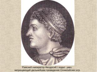 Римский император Феодосий I издал указ, запрещающий дальнейшее проведение Ол
