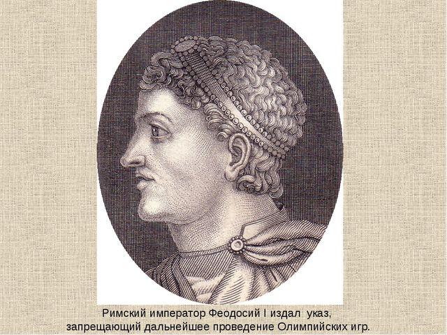 Римский император Феодосий I издал указ, запрещающий дальнейшее проведение Ол...