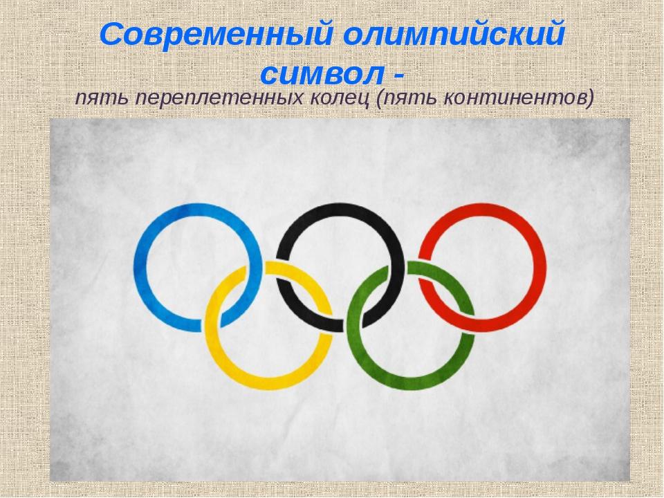 Современный олимпийский символ - пять переплетенных колец (пять континентов)
