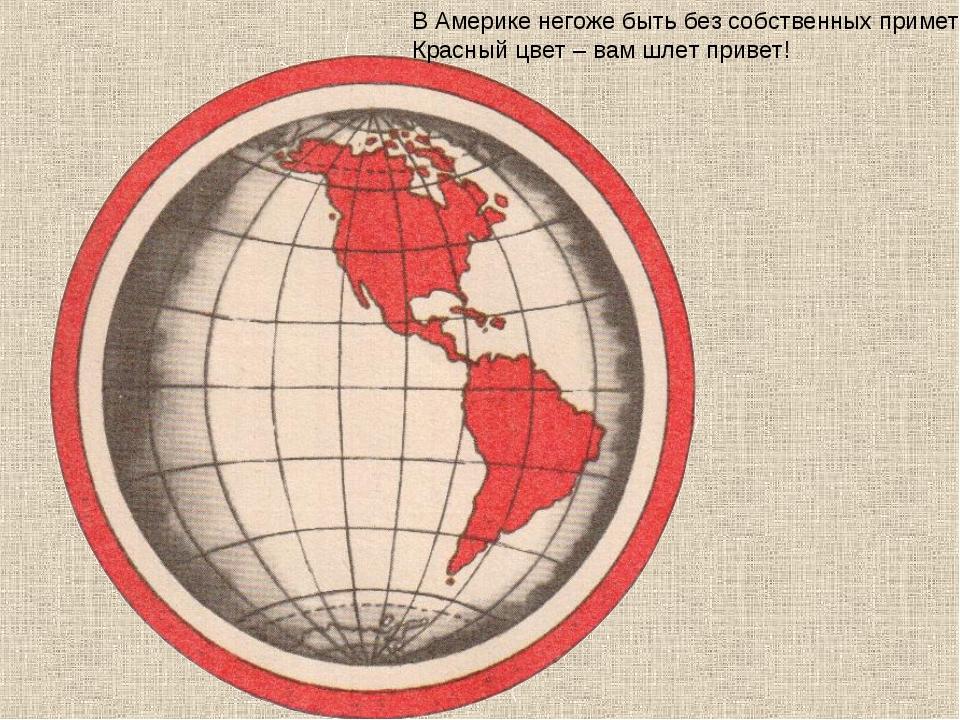 В Америке негоже быть без собственных примет, Красный цвет – вам шлет п...