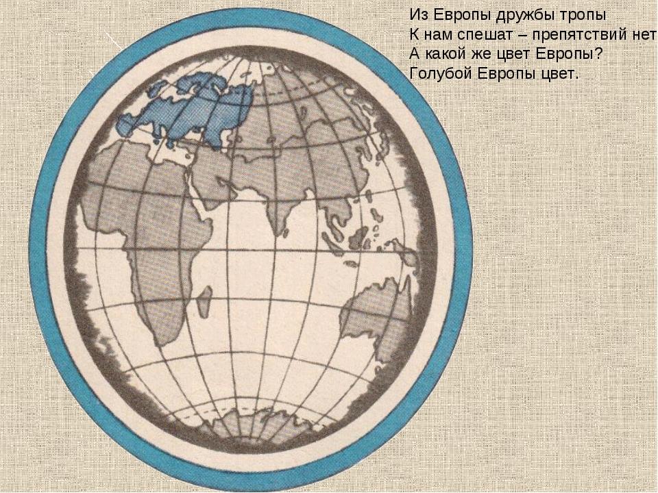 Из Европы дружбы тропы К нам спешат – препятствий нет! А какой же цвет...
